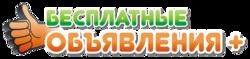 «Бесплатные объявления +»